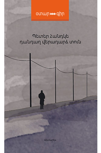 otaragir-mec-cover-19