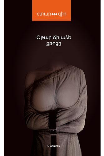 otaragir-mec-cover-20