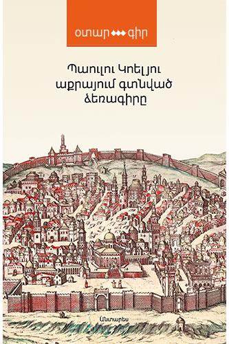 otaragir-poqr-cover-2