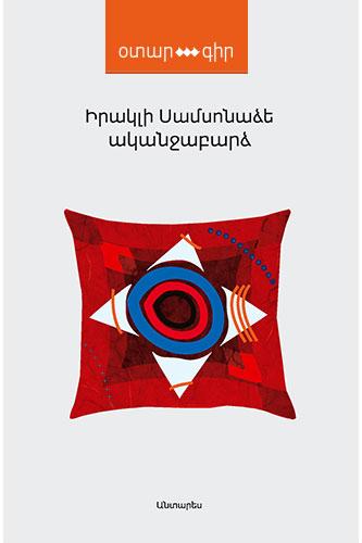 otaragir-poqr-cover-3