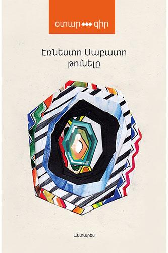 otaragir-poqr-cover-4