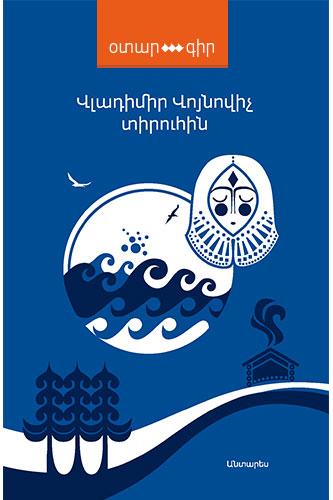 otaragir-poqr-cover-5