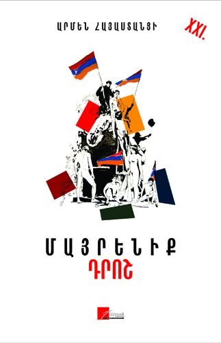 mayreniq-drosh-cover.cdr