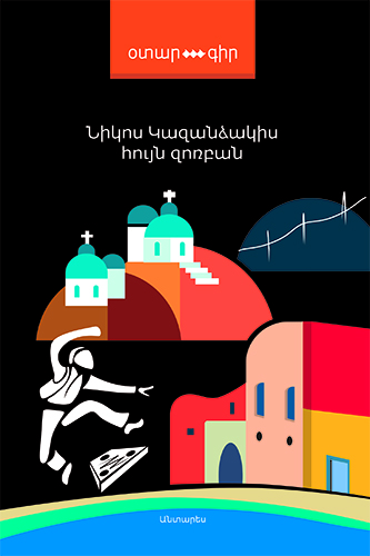 huyn zorba-cover-Q