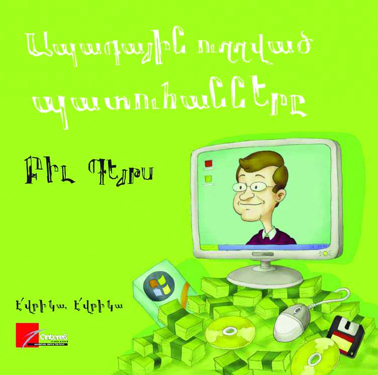 Apagayin uxxvac patuhanner_Bill Gates - Copy