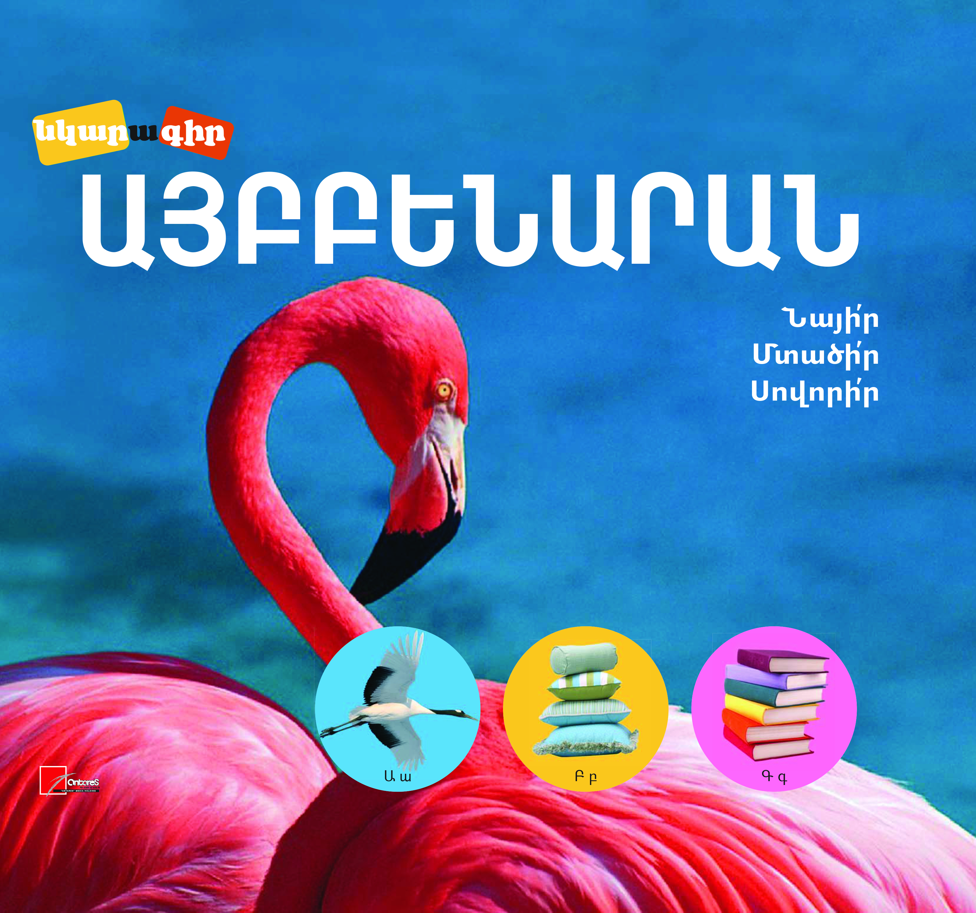 aybenaran-cover.pdf