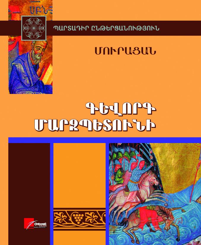 MURACAN_MARZPETUNI_END.cdr