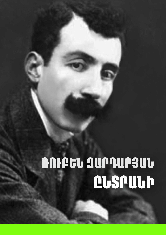 Ruben_Zardaryan_Yntrani