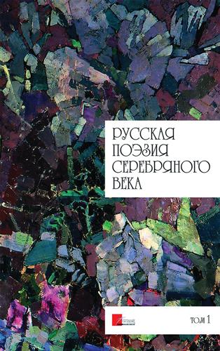Russk-poez-1