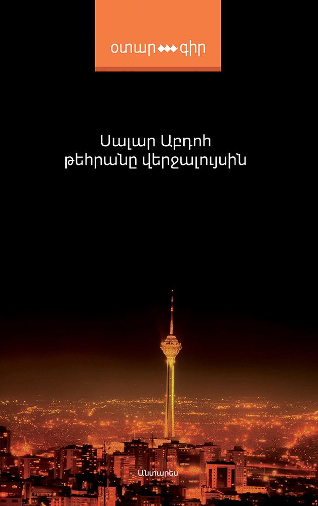 Abdoh---Tehrane-Verdjaluysin