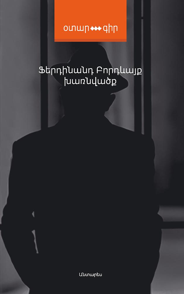 Bordevayq---Kharnvatsq