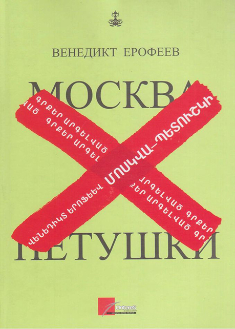 Erofeev---Moskva-Petushki
