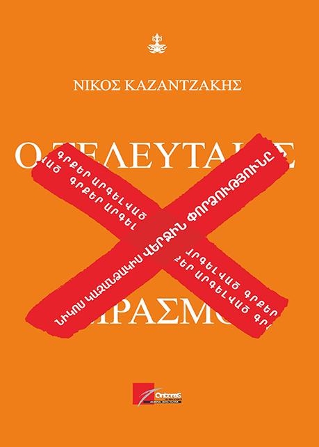 Kazandzakis---Verdjin-Pordzutyun
