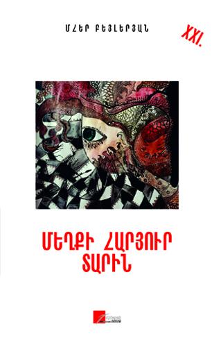 Mher_Beyleryan_cover_papuk_Q