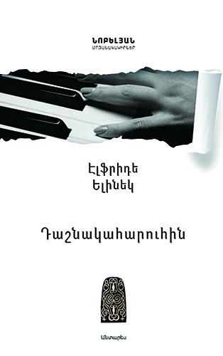 Elinek_cover