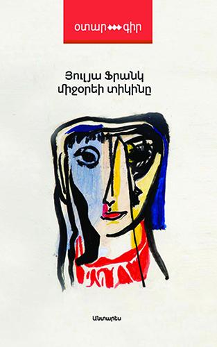 Mijorei tikiny_Yulia Frank