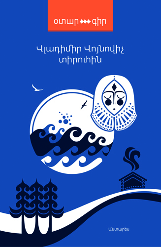 tiruhin-cover