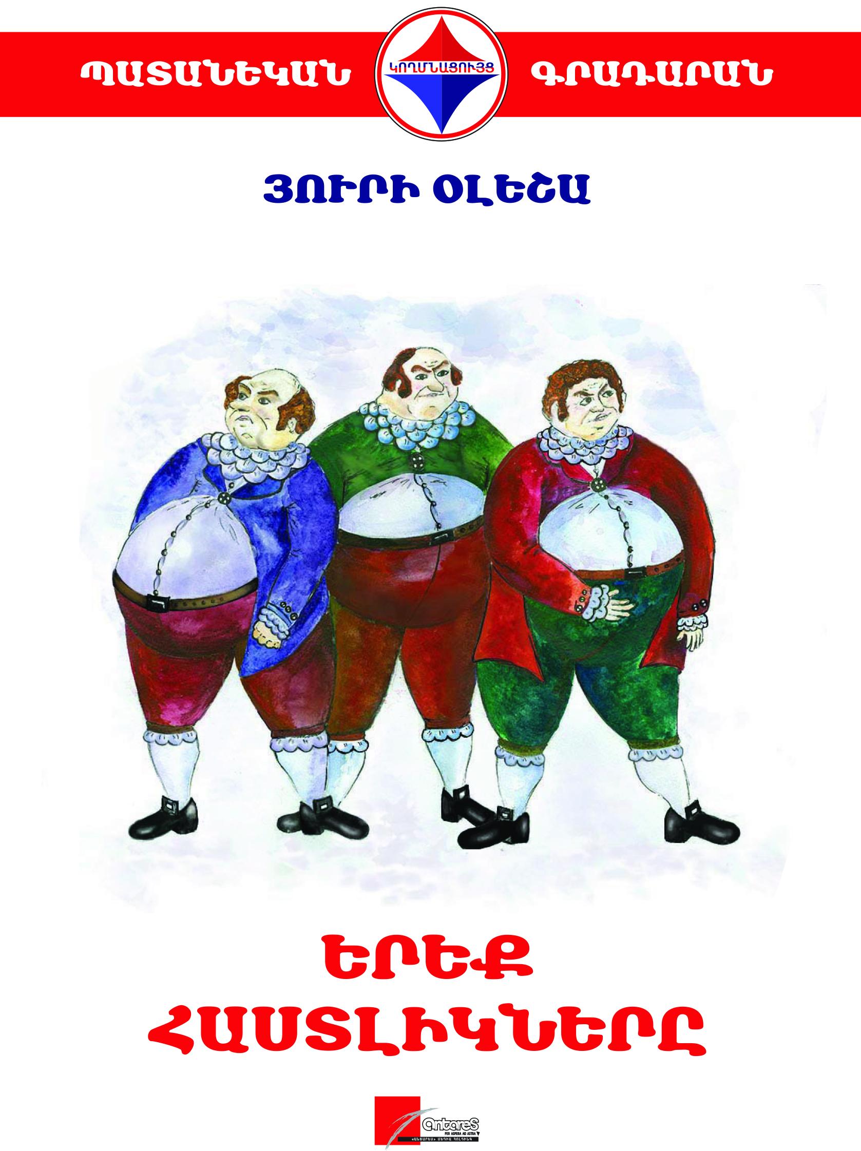 ereq-hastlikner-cover.ai
