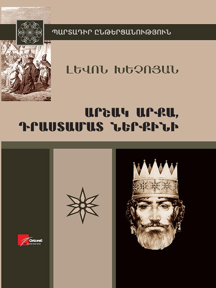 Arshak arqa - Levon Khechoyan