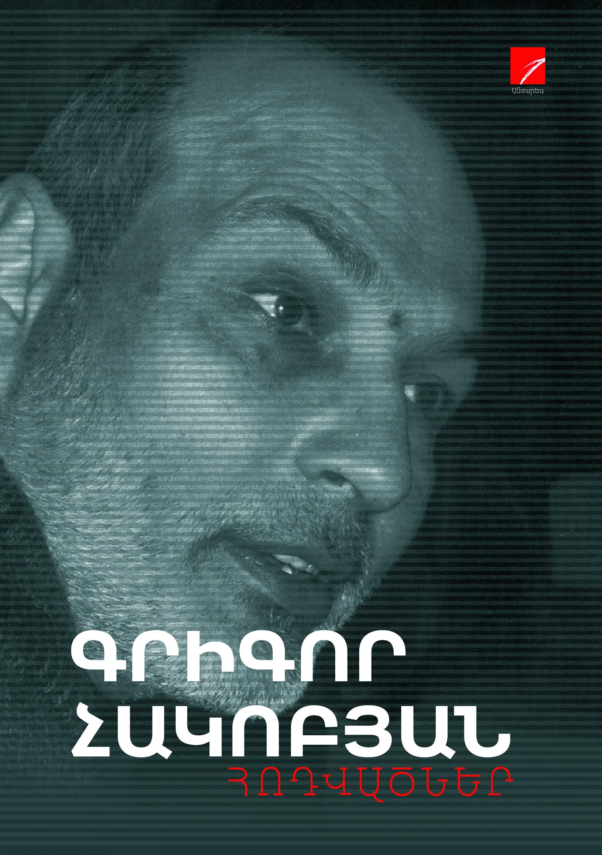 Grigor Hakobyan-print