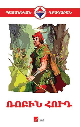 Robin-Hud