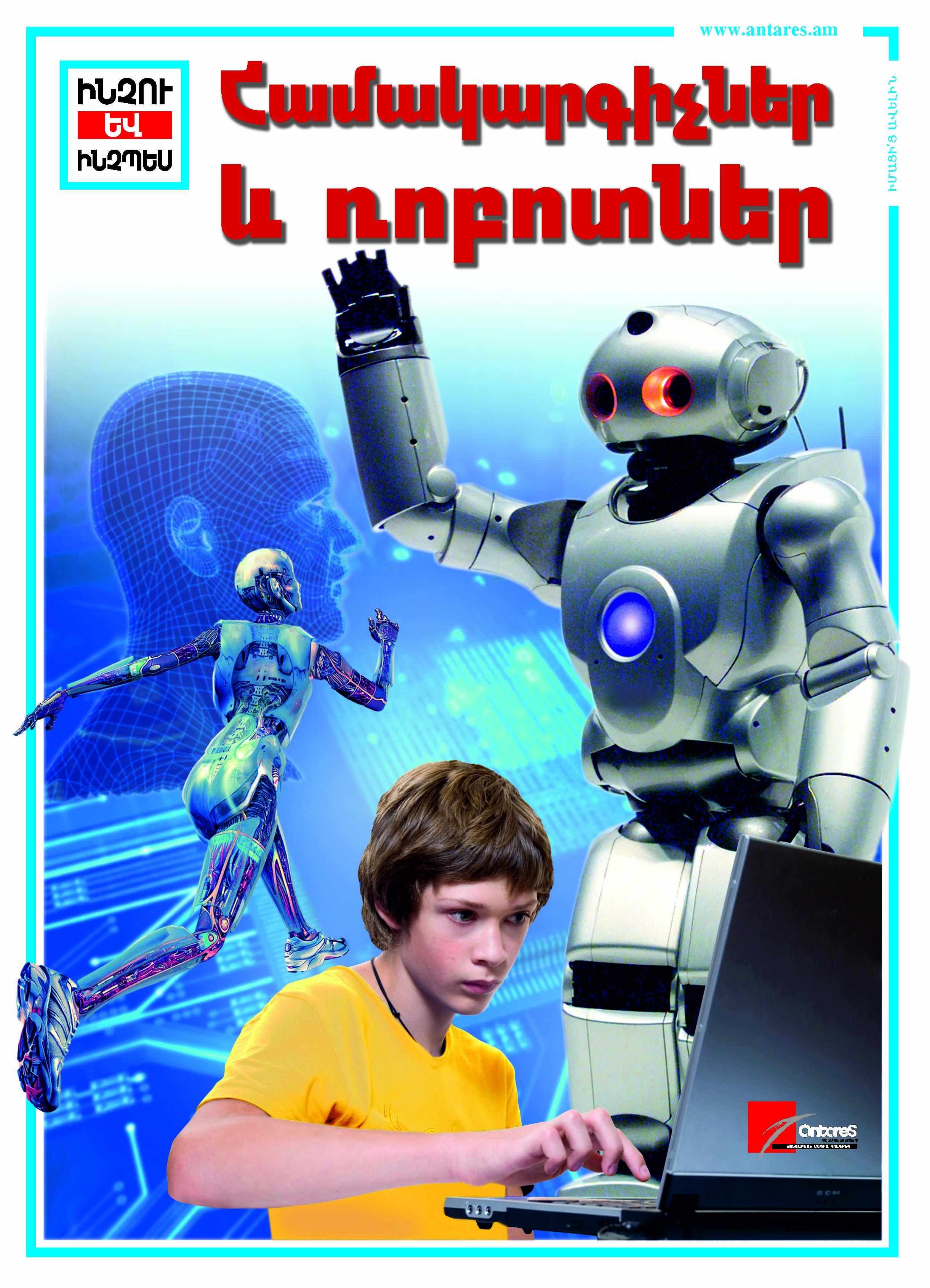 Robotner