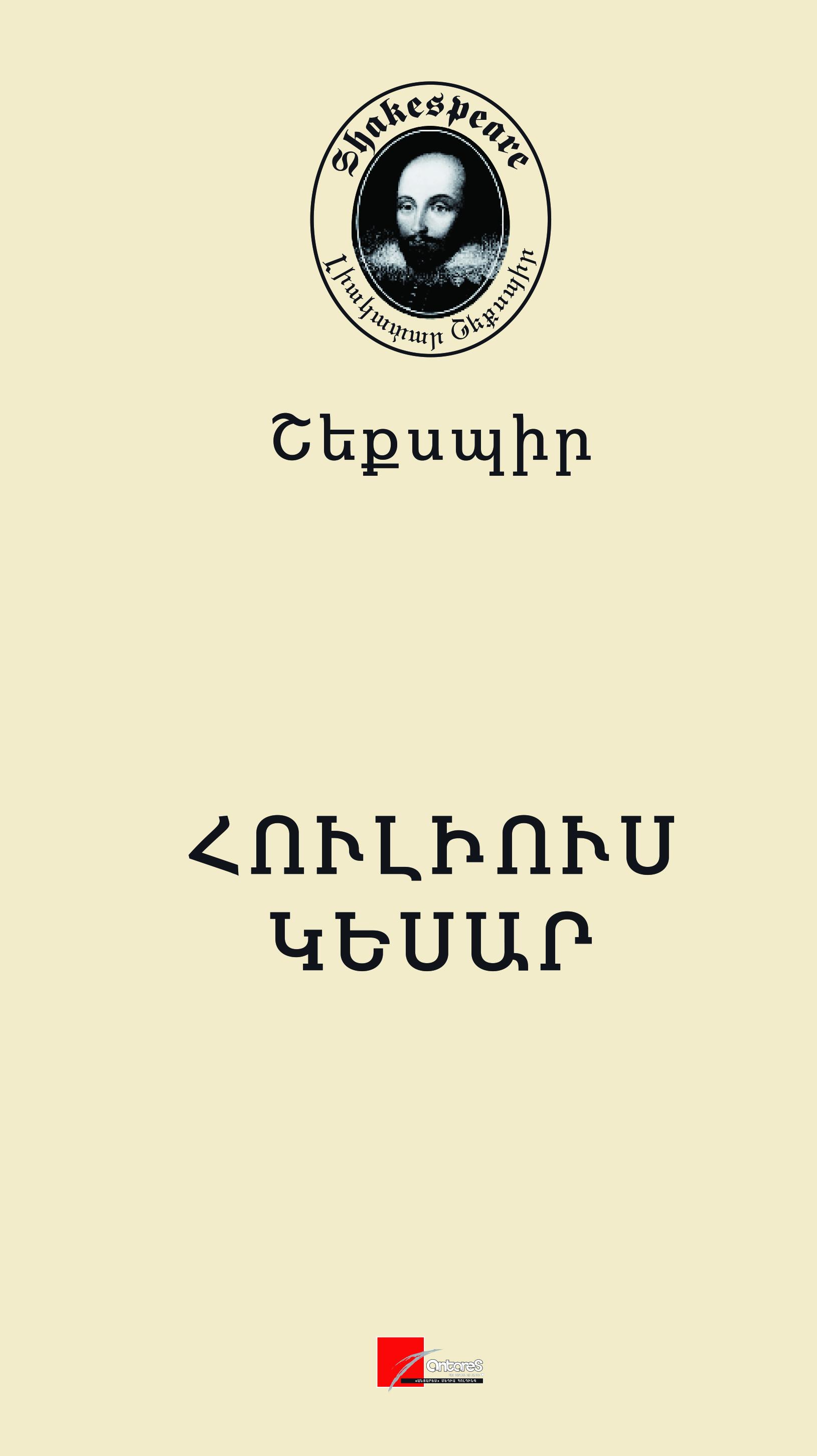 Sheqspir-Julius Ceasar.cdr