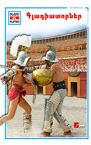 Why-and-How---Gladiatorner