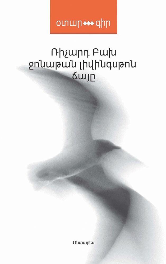 Bakh---Jonatan-Livingston-Tjaye
