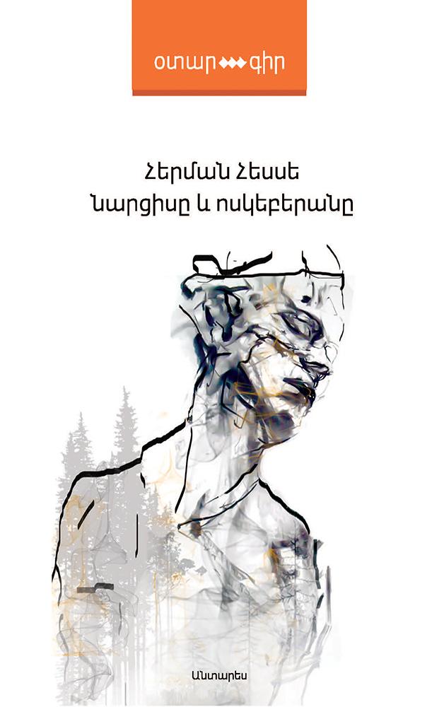 Hesse---Narcise-Yev-Voskeberane