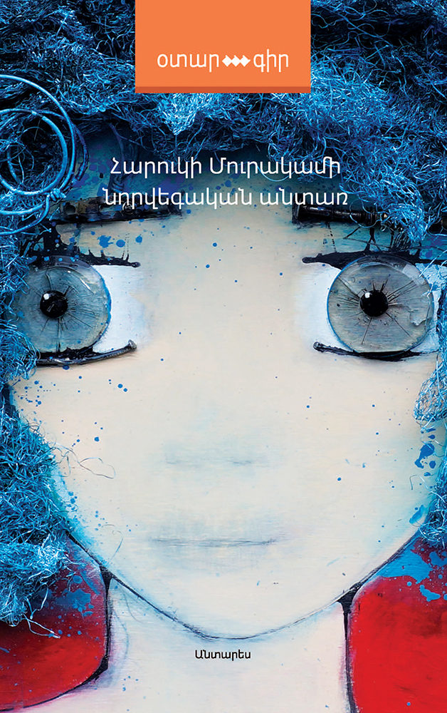 Murakami---Norvegakan-Antar