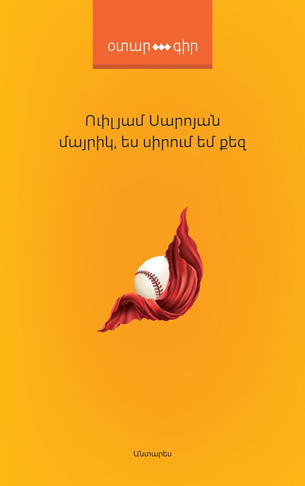 Saroyan---Mama,-I-Love-you