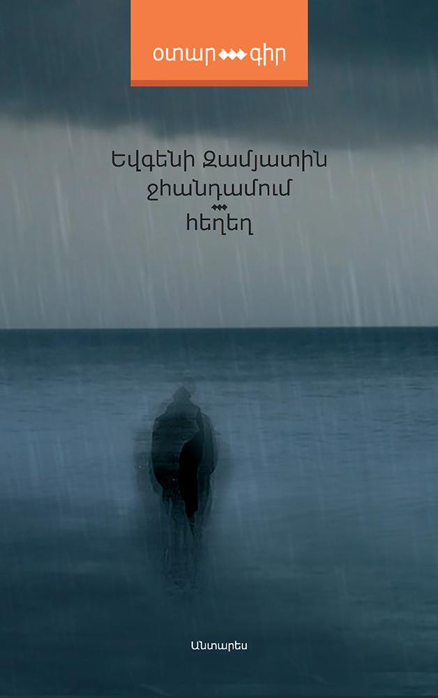 Zamyatin---Jhandamum.Heghegh