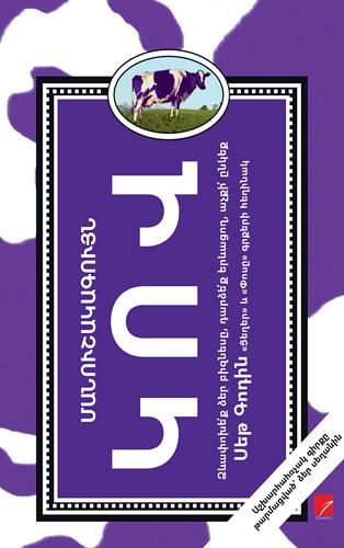 Godin---Purple-Cow