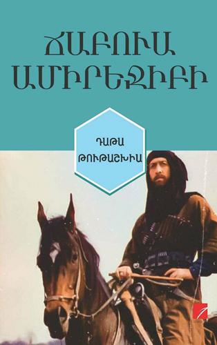 Amirejibi---Datha-Tutashkhia
