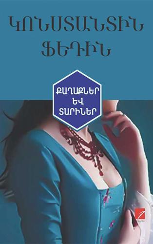 Fedin---Qaghaqner-yev-Tariner