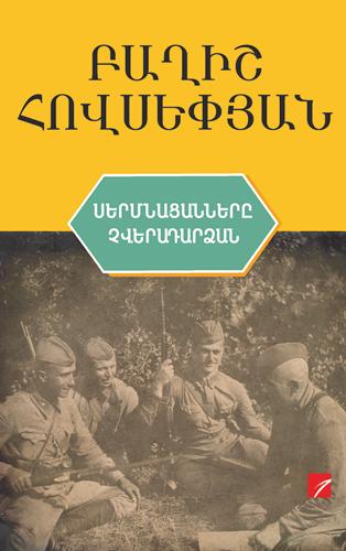 Hovsepyan---Sermnacannere chveradardzan